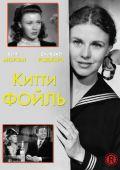 """Постер 1 из 1 из фильма """"Китти Фойл"""" /Kitty Foyle/ (1940)"""