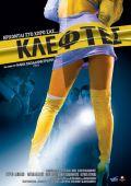 """Постер 1 из 1 из фильма """"Воры"""" /Kleftes/ (2007)"""