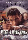 """Постер 3 из 6 из фильма """"Взрыватель"""" /Knock Off/ (1998)"""