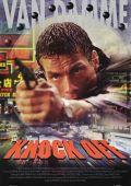 """Постер 4 из 6 из фильма """"Взрыватель"""" /Knock Off/ (1998)"""