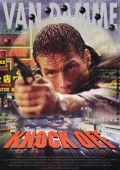 """Постер 6 из 6 из фильма """"Взрыватель"""" /Knock Off/ (1998)"""