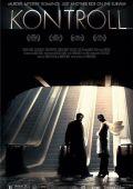 """Постер 4 из 4 из фильма """"Контроль"""" /Kontroll/ (2003)"""