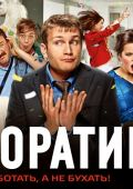 "Постер 3 из 3 из фильма ""Корпоратив"" (2014)"
