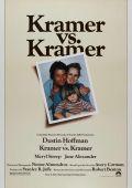 "Постер 4 из 4 из фильма ""Крамер против Крамера"" /Kramer vs. Kramer/ (1979)"