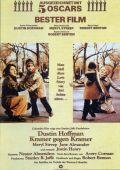 "Постер 2 из 4 из фильма ""Крамер против Крамера"" /Kramer vs. Kramer/ (1979)"