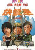 "Постер 2 из 5 из фильма ""Закусочная на колесах"" /Kuai can che/ (1984)"