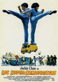 "Постер 3 из 5 из фильма ""Закусочная на колесах"" /Kuai can che/ (1984)"