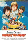 "Постер 4 из 5 из фильма ""Закусочная на колесах"" /Kuai can che/ (1984)"