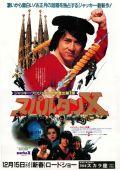 "Постер 5 из 5 из фильма ""Закусочная на колесах"" /Kuai can che/ (1984)"