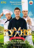 """Постер 4 из 6 из фильма """"Кухня в Париже"""" (2014)"""