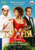 """Постер 3 из 6 из фильма """"Кухня в Париже"""" (2014)"""