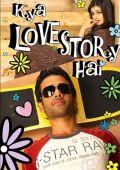 Что за история любви
