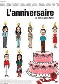 """Постер 1 из 1 из фильма """"День рождения"""" /L'anniversaire/ (2005)"""