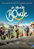 "Постер 2 из 3 из фильма ""Тур де Шанс"" /La grande boucle/ (2013)"