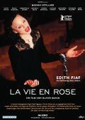 """Постер 20 из 21 из фильма """"Жизнь в розовом цвете"""" /La mome/ (2007)"""