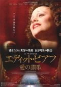 """Постер 18 из 21 из фильма """"Жизнь в розовом цвете"""" /La mome/ (2007)"""