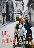 """Постер 2 из 7 из фильма """"Жизнь прекрасна"""" /La vita è bella/ (1997)"""