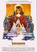 """Постер 12 из 12 из фильма """"Лабиринт"""" /Labyrinth/ (1986)"""