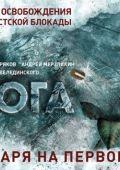 """Постер 2 из 2 из фильма """"Ладога"""" (2013)"""