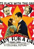 "Постер 6 из 7 из фильма ""Леди на один день"" /Lady for a Day/ (1933)"