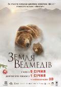 """Постер 4 из 4 из фильма """"Земля медведей"""" /Land of the Bears/ (2014)"""
