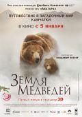"""Постер 1 из 4 из фильма """"Земля медведей"""" /Land of the Bears/ (2014)"""