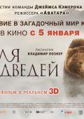 """Постер 3 из 4 из фильма """"Земля медведей"""" /Land of the Bears/ (2014)"""