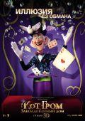 """Постер 5 из 10 из фильма """"Кот Гром и заколдованный дом"""" /The House of Magic/ (2013)"""