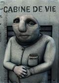"""Постер 1 из 1 из фильма """"Расписание"""" /Le programme du jour/ (2007)"""