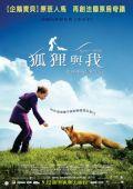 """Постер 5 из 5 из фильма """"Девочка и лисенок"""" /Le renard et l'enfant/ (2007)"""