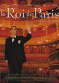 Король Парижа