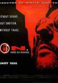 "Постер 13 из 16 из фильма ""Леон"" /Leon/ (1994)"