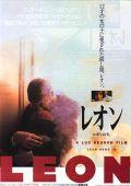 "Постер 6 из 16 из фильма ""Леон"" /Leon/ (1994)"