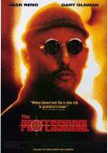 "Постер 4 из 16 из фильма ""Леон"" /Leon/ (1994)"