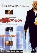 "Постер 10 из 16 из фильма ""Леон"" /Leon/ (1994)"
