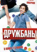 """Постер 5 из 7 из фильма """"Холостяки в отрыве"""" /Les gamins/ (2013)"""