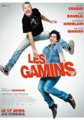 """Постер 3 из 7 из фильма """"Холостяки в отрыве"""" /Les gamins/ (2013)"""