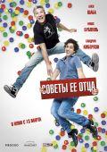 """Постер 2 из 7 из фильма """"Холостяки в отрыве"""" /Les gamins/ (2013)"""