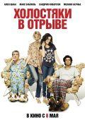 """Постер 1 из 7 из фильма """"Холостяки в отрыве"""" /Les gamins/ (2013)"""