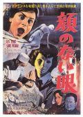 """Постер 5 из 5 из фильма """"Глаза без лица"""" /Les yeux sans visage/ (1960)"""