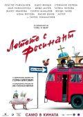"""Постер 1 из 1 из фильма """"Летите на Росинанте"""" /Letete s Rossinant/ (2007)"""