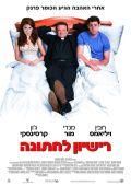 """Постер 4 из 7 из фильма """"Лицензия на брак"""" /License to Wed/ (2007)"""