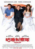 """Постер 7 из 7 из фильма """"Лицензия на брак"""" /License to Wed/ (2007)"""
