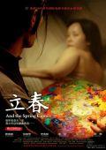 """Постер 1 из 2 из фильма """"И наступает весна"""" /Lichun/ (2007)"""