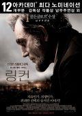 """Постер 14 из 17 из фильма """"Линкольн"""" /Lincoln/ (2012)"""