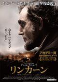 """Постер 13 из 17 из фильма """"Линкольн"""" /Lincoln/ (2012)"""