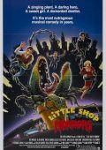 """Постер 3 из 4 из фильма """"Лавка ужасов"""" /Little Shop of Horrors/ (1986)"""