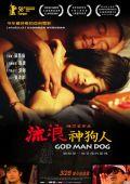 """Постер 1 из 1 из фильма """"Бог, человек, собака"""" /Liu lang shen gou ren/ (2007)"""