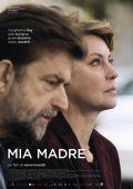 Моя мама /Mia madre/ (2015)