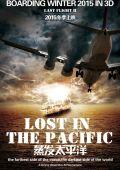 Затерянные в Тихом океане /Lost in the Pacific/ (2015)